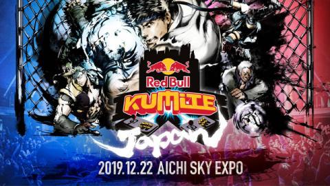 Red Bull Kumite 2019 Japan